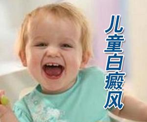 儿童肢端型白癜风病因有哪些