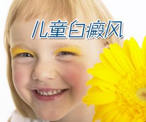 诱发儿童白癜风发病原因有哪些