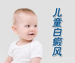 怎么治疗儿童白癜风